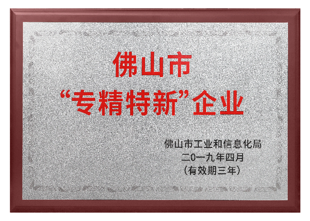 """2019佛山市""""专精特新""""企业"""