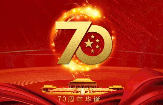 致敬新中国70华诞 亿合门窗专属视频表情包超燃上线