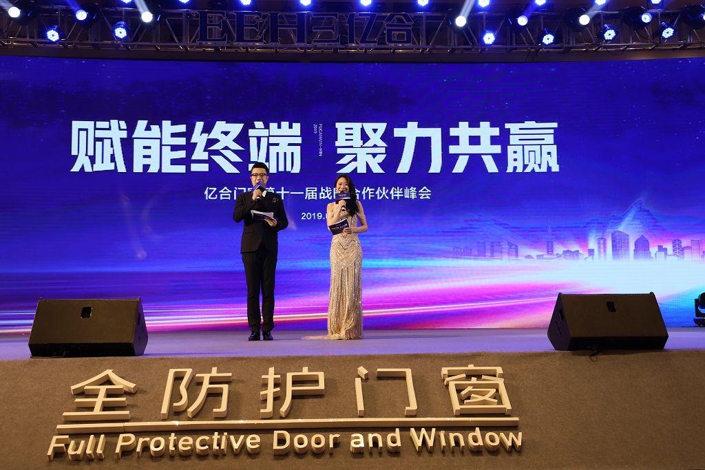 亿合门窗第十一届战略合作伙伴峰会