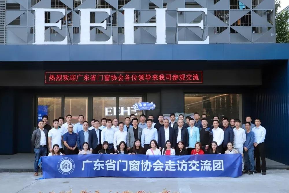热烈欢迎广东省门窗协会一行莅临亿合门窗交流学习