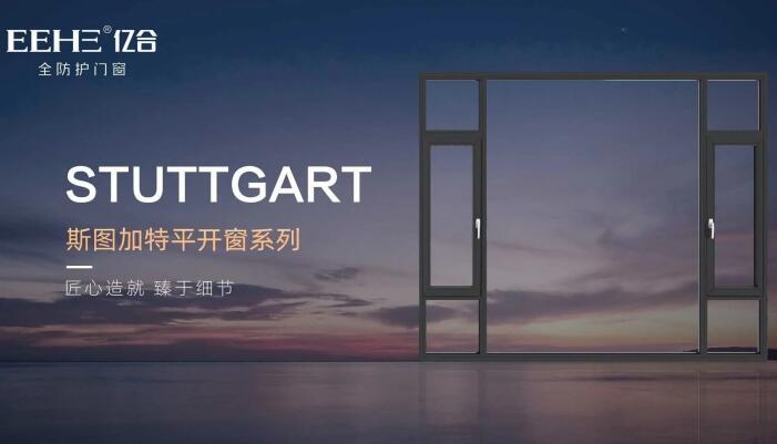 亿合门窗斯图加特|内外兼修 理想生活新标准