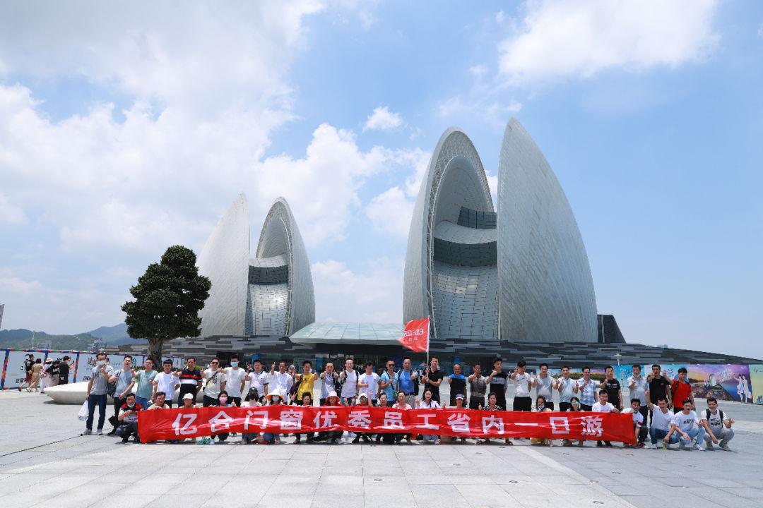亿合门窗优秀员工珠海一日游旅游活动圆满结束