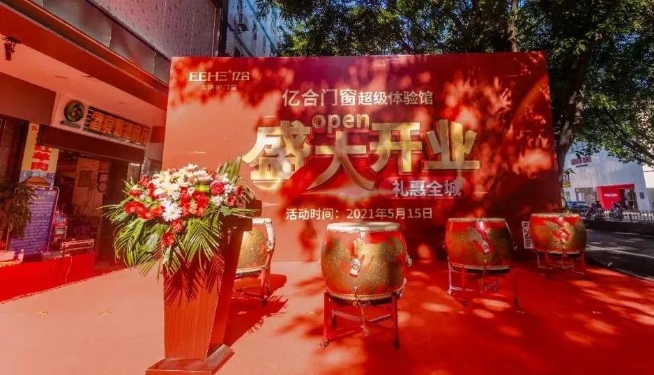 热烈庆祝亿合门窗1200㎡梅州旗舰店盛大开业