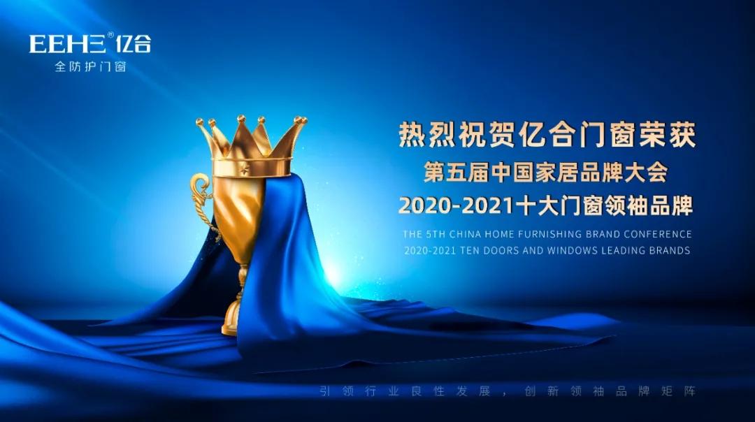"""重磅!热烈祝贺亿合门窗荣获""""2020-2021十大门窗领袖品牌"""""""