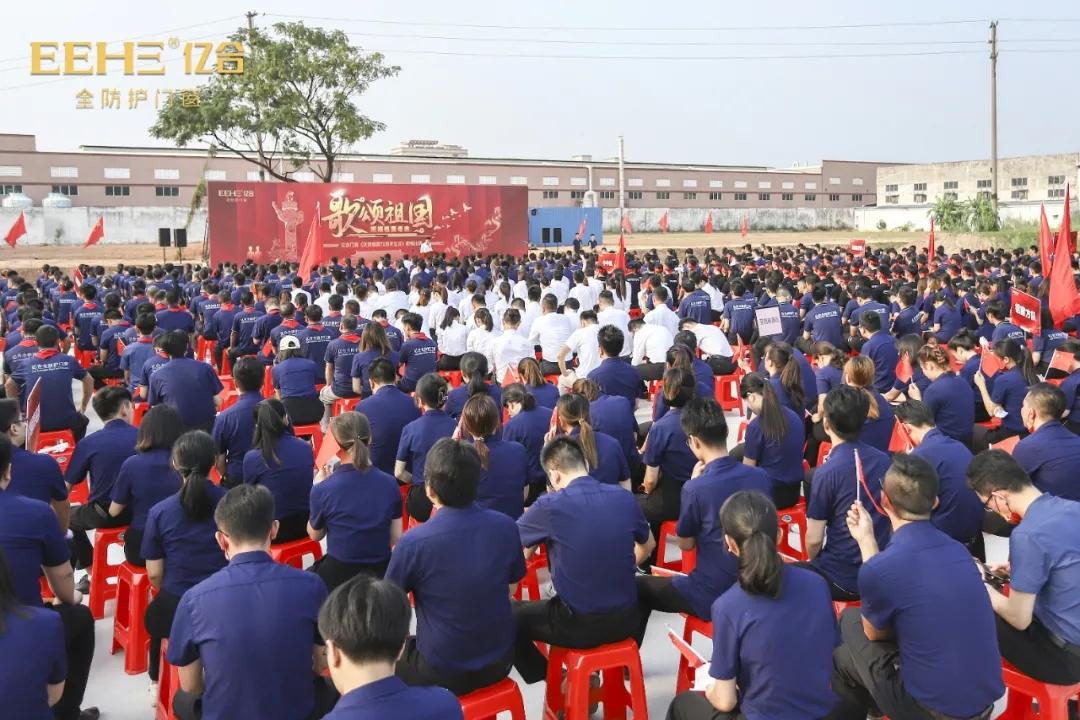 亿合门窗庆祝伟大祖国成立72周年歌唱大赛隆重举行